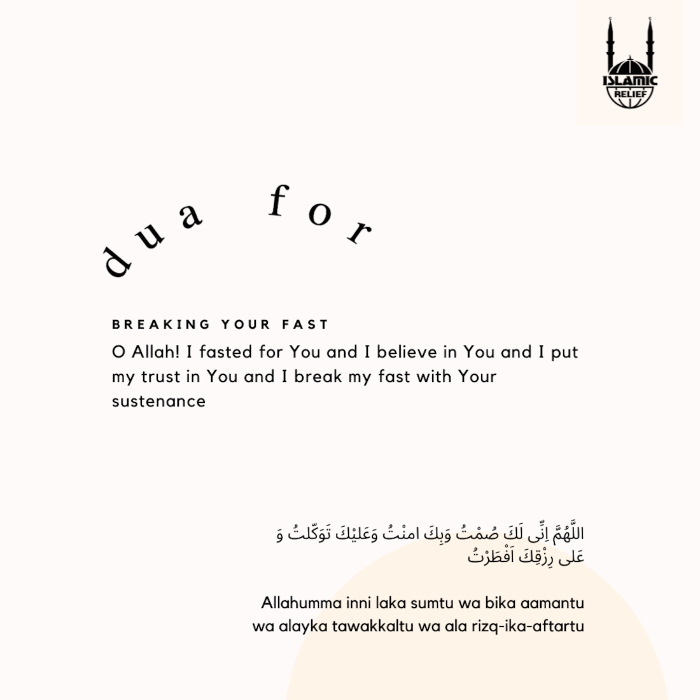 Dua for breaking your fast