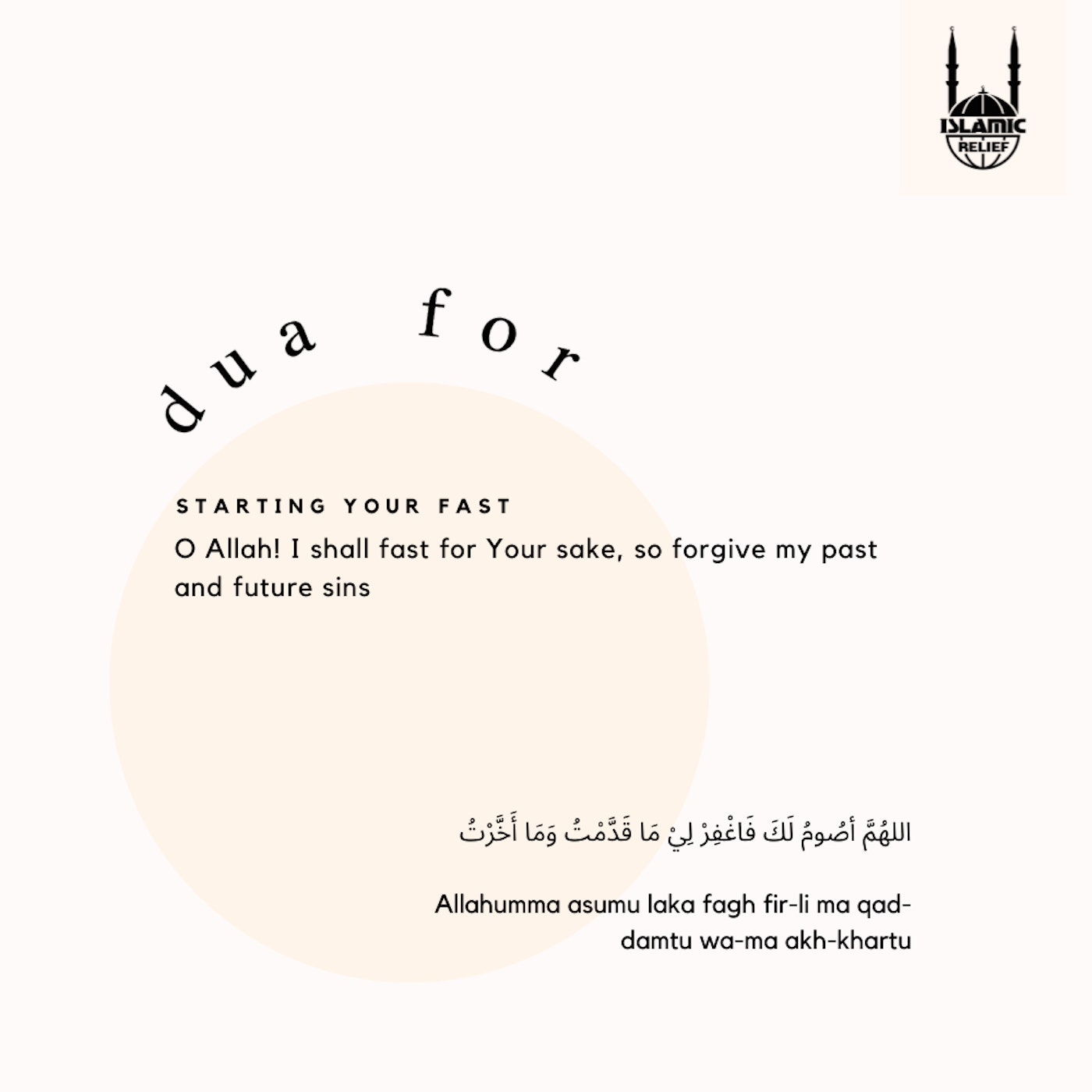 Dua for Starting your fast