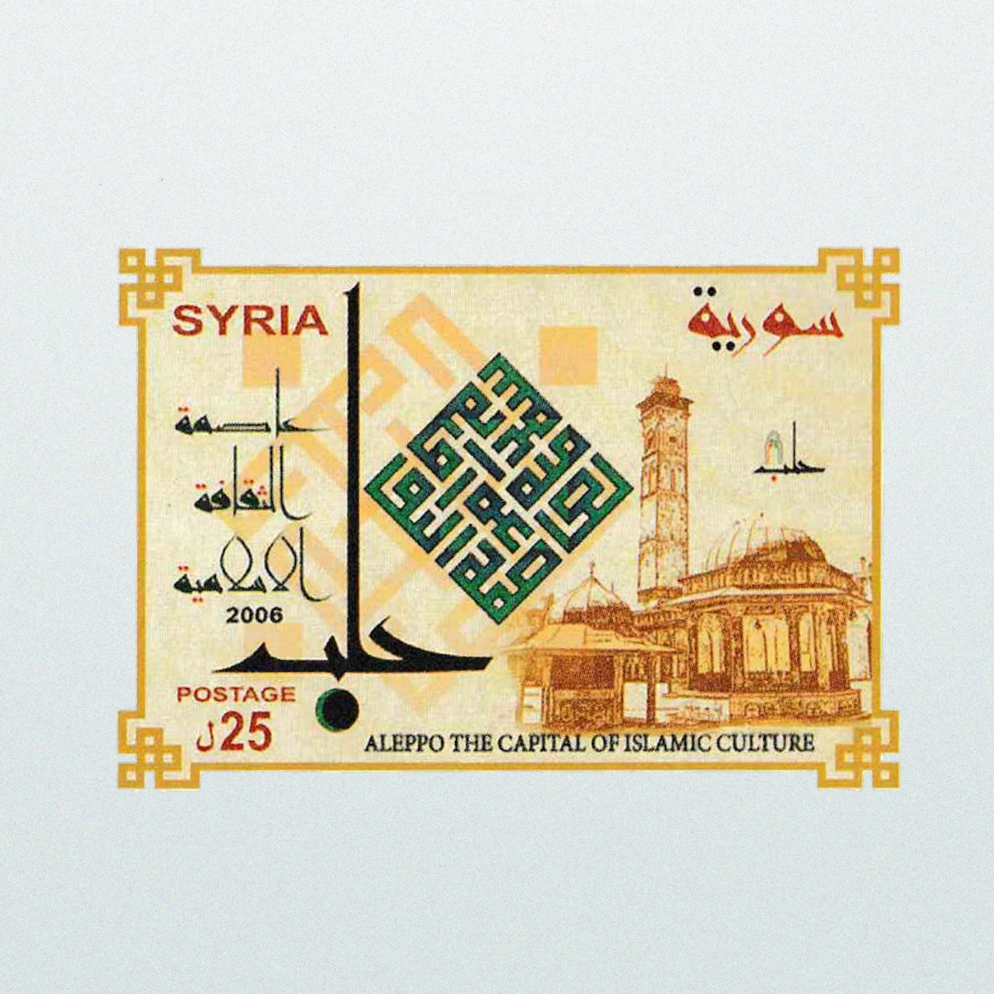 Picture showing a syrian stamp depicting a mosque in aleppo